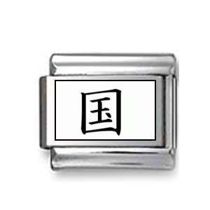 "Kanji Symbol ""Nation"""