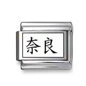 "Kanji Symbol ""Nara"""