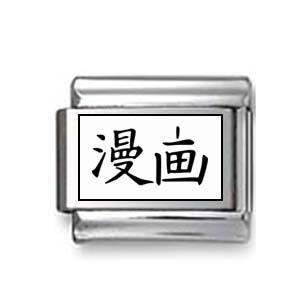 """Kanji Symbol """"Manga"""""""