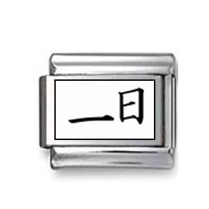 "Kanji Symbol ""One day"""