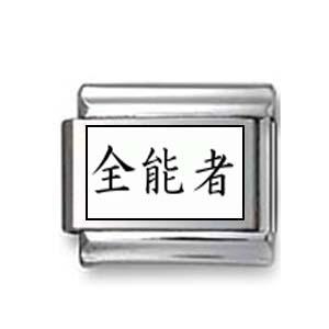 "Kanji Symbol ""Omnipotent"""