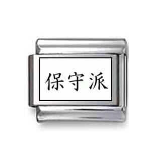 "Kanji Symbol ""Old school"""