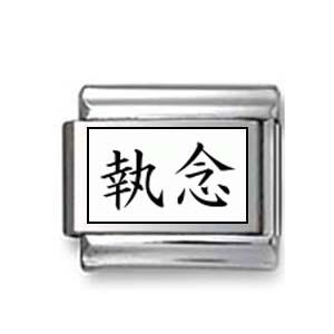 "Kanji Symbol ""Obsession"""