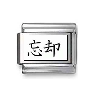 "Kanji Symbol ""Oblivion"""