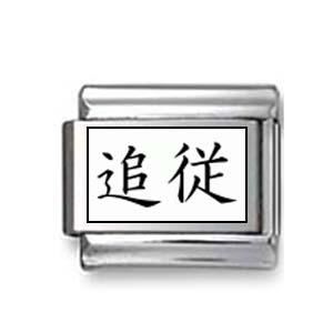 "Kanji Symbol ""Obey"""