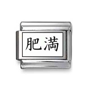 "Kanji Symbol ""Obese"""