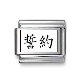 """Kanji Symbol """"Oath"""""""
