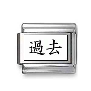 "Kanji Symbol ""Past"""