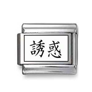 "Kanji Symbol ""Temptation"""