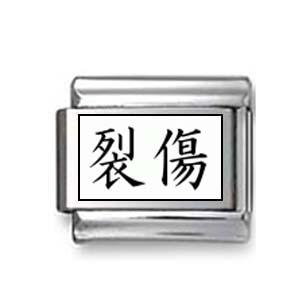 "Kanji Symbol ""Tear"""
