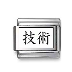 "Kanji Symbol ""Technology"""