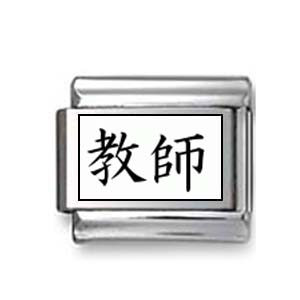"Kanji Symbol ""Teacher"""