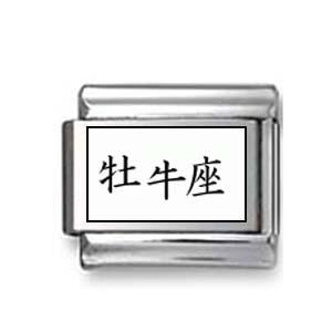 "Kanji Symbol ""Taurus"""