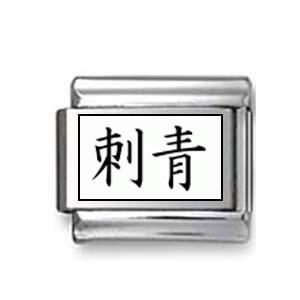 "Kanji Symbol ""Tattoo"""