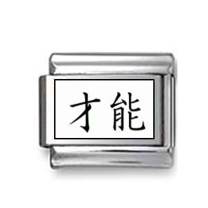 """Kanji Symbol """"Talent"""""""