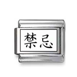 "Kanji Symbol ""Taboo"""