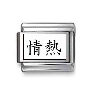 "Kanji Symbol ""Passionate"""