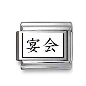"Kanji Symbol ""Party"""