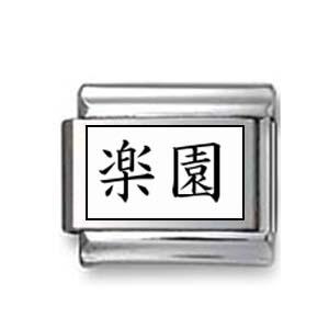 "Kanji Symbol ""Paradise"""