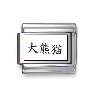 "Kanji Symbol ""Panda bear"""