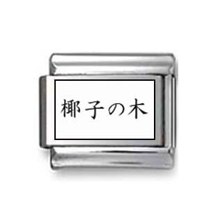 "Kanji Symbol ""Palm"""