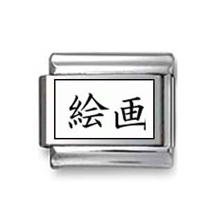"Kanji Symbol ""Painting"""