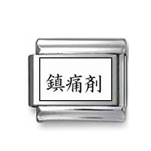 "Kanji Symbol ""Pain killer"""