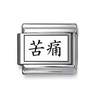 "Kanji Symbol ""Pain"""