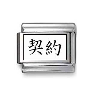 "Kanji Symbol ""Pact"""