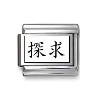 """Kanji Symbol """"Quest"""""""