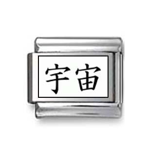 """Kanji Symbol """"Universe"""""""