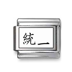 "Kanji Symbol ""Unity"""