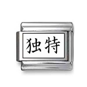 "Kanji Symbol ""Unique"""