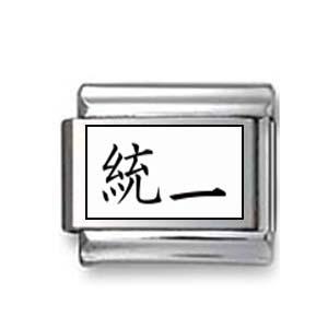 "Kanji Symbol ""Union"""
