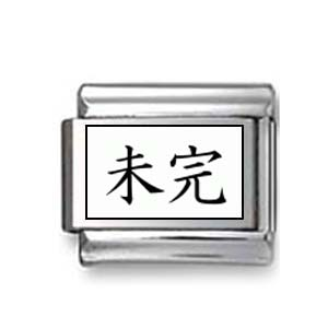 """Kanji Symbol """"Unfinished"""""""