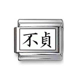 """Kanji Symbol """"Unfaithfulness"""""""