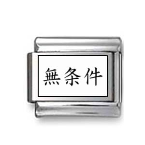 "Kanji Symbol ""Unconditional"""