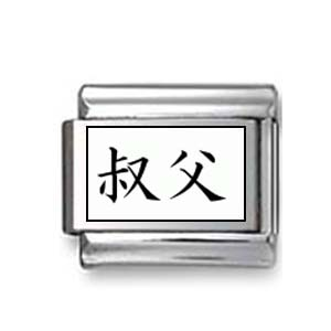 """Kanji Symbol """"Uncle"""""""