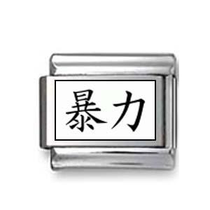 """Kanji Symbol """"Violence"""""""