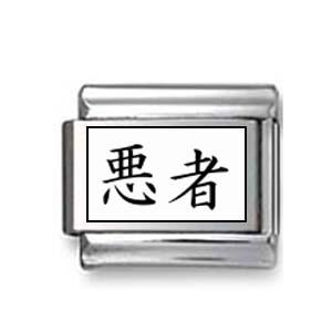 "Kanji Symbol ""Villain"""