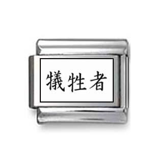 "Kanji Symbol ""Victim"""
