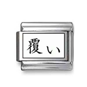 "Kanji Symbol ""Veil"""