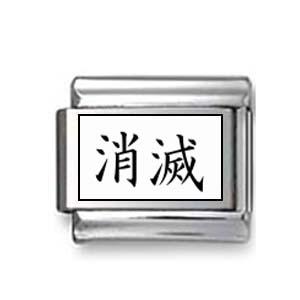 """Kanji Symbol """"Vanish"""""""