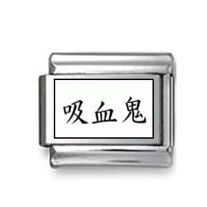 "Kanji Symbol ""Vampire"""