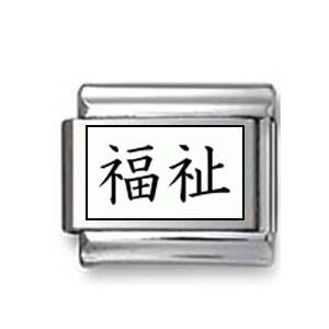 """Kanji Symbol """"Welfare"""""""