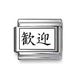 "Kanji Symbol ""Welcome"""