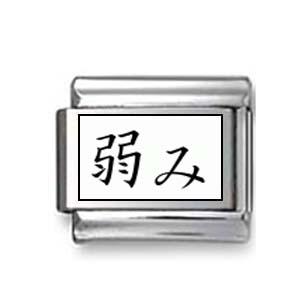 "Kanji Symbol ""Weakness"""