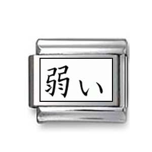 """Kanji Symbol """"Weak"""""""