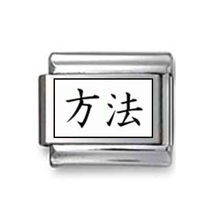 """Kanji Symbol """"Way"""""""