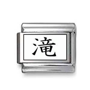 "Kanji Symbol ""Waterfall"""